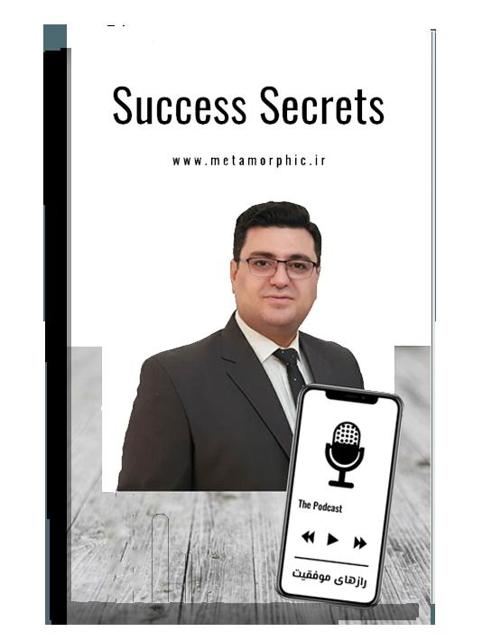 رازهای رسیدن به موفقیت و خودشکوفایی
